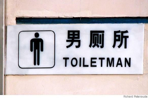 toiletman